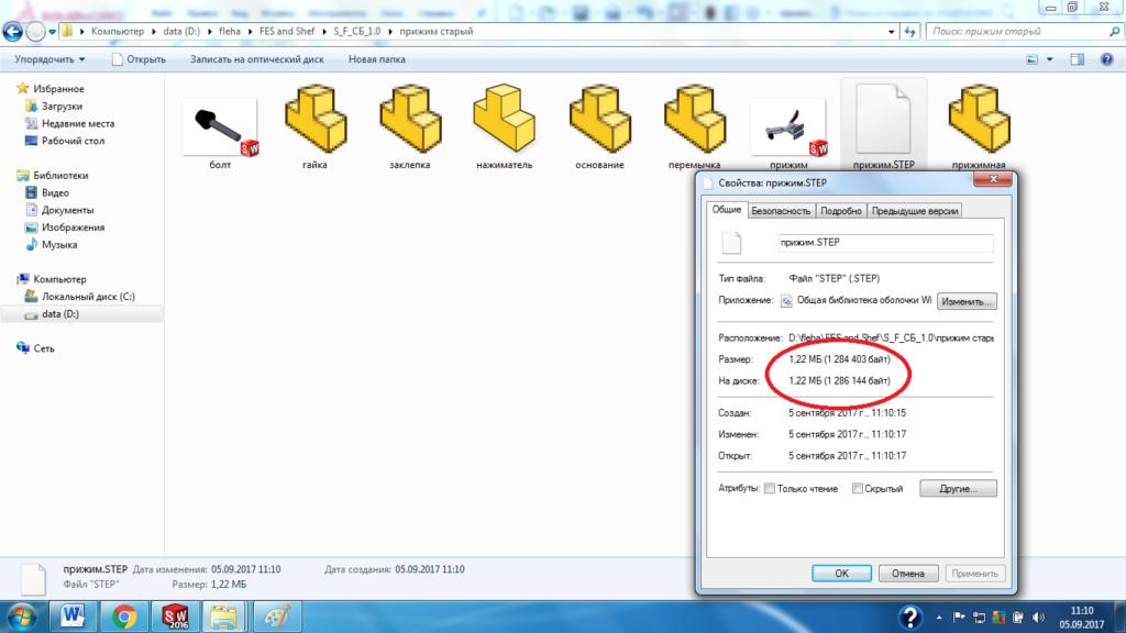 Изменение объема файла при конвертации
